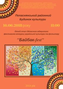 ... майстрів народного мистецтва Вітання від Луганського обласного центру  народної творчості. 15 Червня  89af80958a205