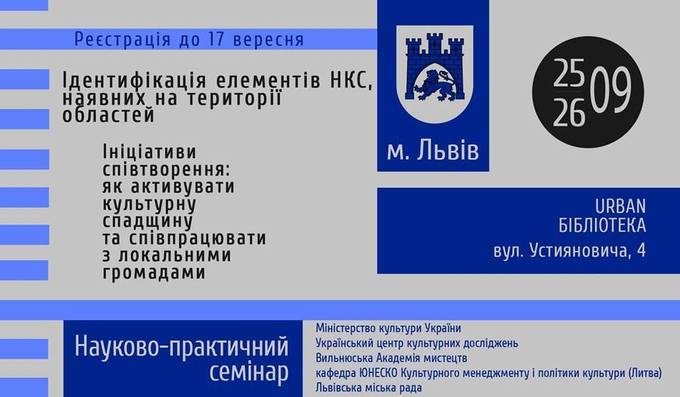"Науково-практичний семінар ""Ідентифікація елементів НКС 94418001af519"