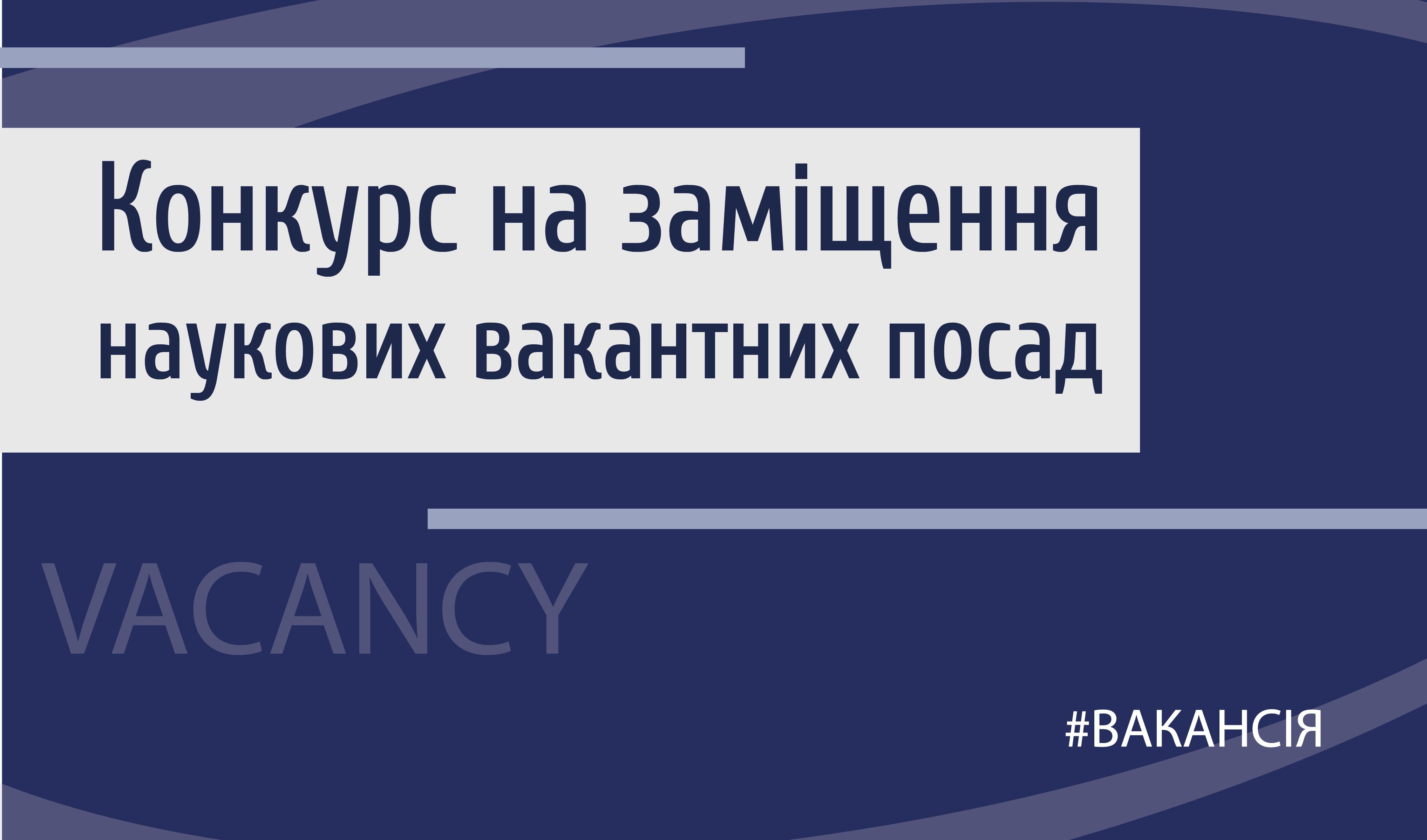 Український центр культурних досліджень оголошує конкурс на заміщення  вакантної посади a374c5db9a4a3