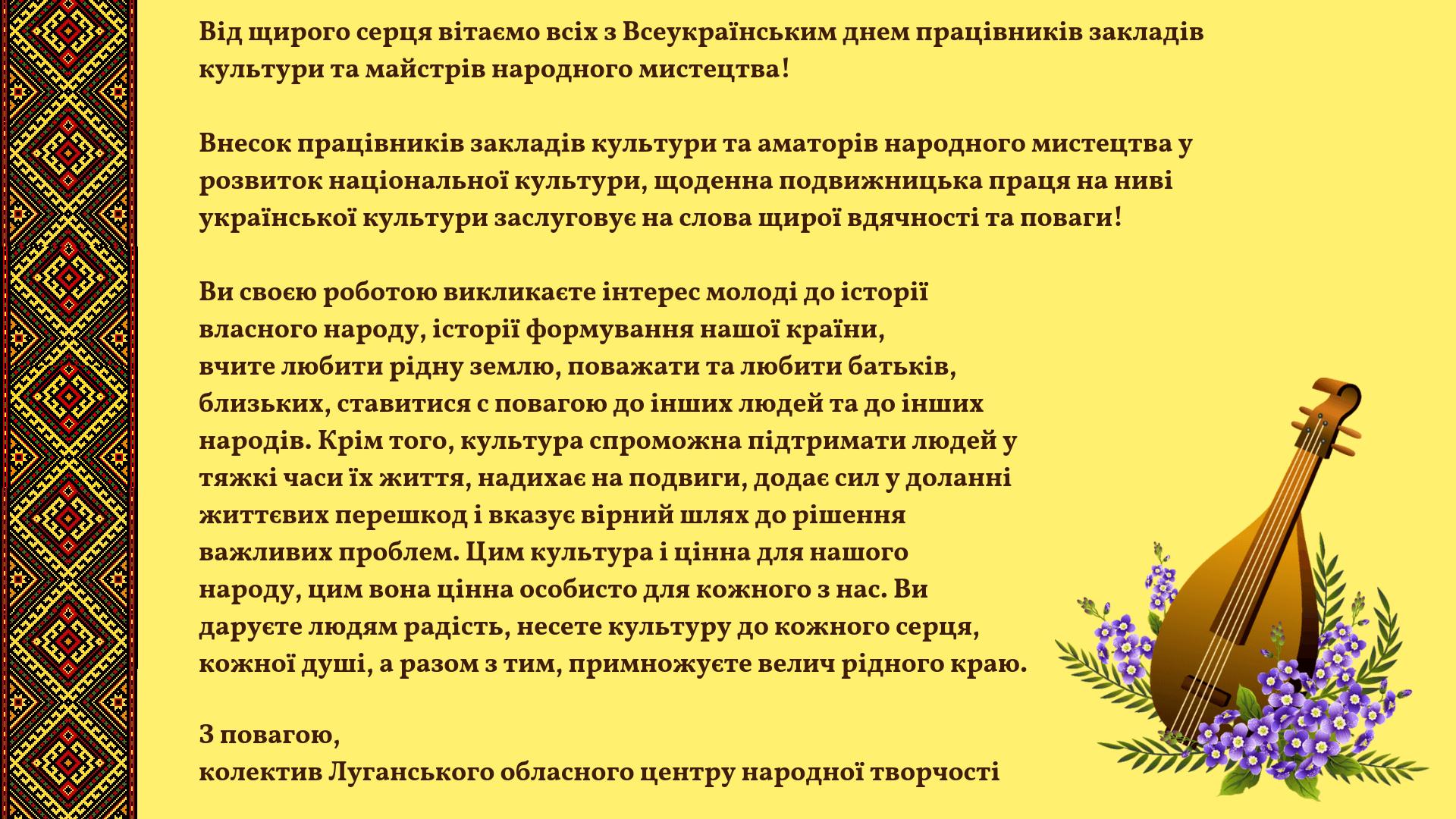 ВІТАННЯ ВІД ЛУГАНСЬКОГО ОБЛАСНОГО ЦЕНТРУ НАРОДНОЇ ТВОРЧОСТІ – Український  центр культурних досліджень 48cf5949b1e43