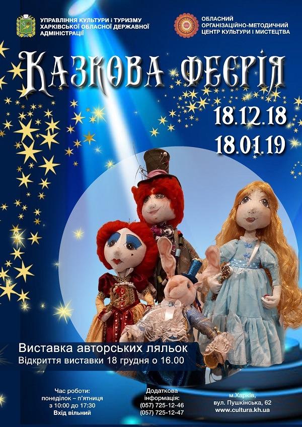 Сумська область – Український центр культурних досліджень 106906f1a3661