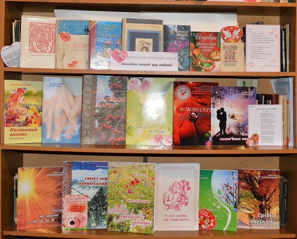 15 лютого репертуарно-музична бібліотека репрезентувала книжкову виставку 5c2566f938e4b