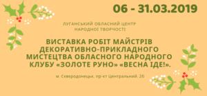 Луганська область – Український центр культурних досліджень 8e96424b50078
